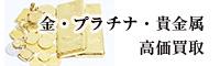 金・プラチナ・貴金属 高価買取