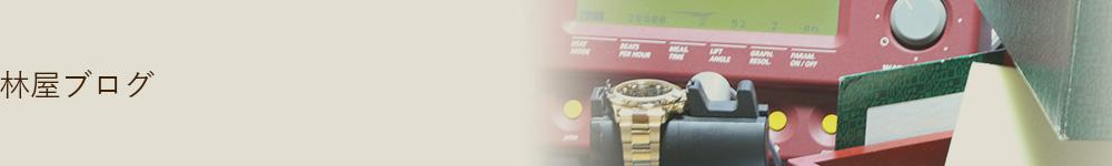 本日の貴金属(金・プラチナ)買取価格情報・群馬県太田市の質屋 質 林屋